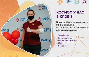 Жителей Республики Алтай приглашают принять участие в донорской акции «Космос у нас в крови»