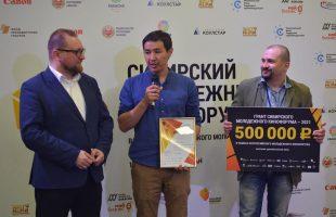 Кинопроект Михаила Кулунакова получил грант на Сибирском питчинге дебютантов в Хакасии