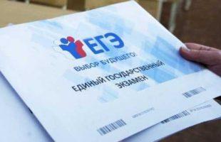 В Республике Алтай стали известны итоги Единого государственного экзамена по профильной математике