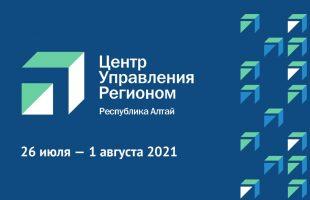 125 сообщений обработали специалисты ЦУР с 26 июля по 1 августа