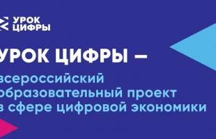 «Урок цифры» пройдет в школах Республики Алтай